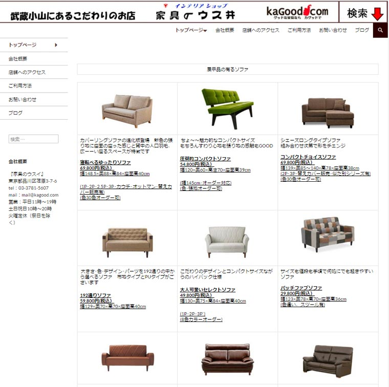 家具のウスイ新サイトソファページ