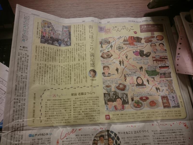 臼井隆浩社長と家具のウスイ、新聞掲載1
