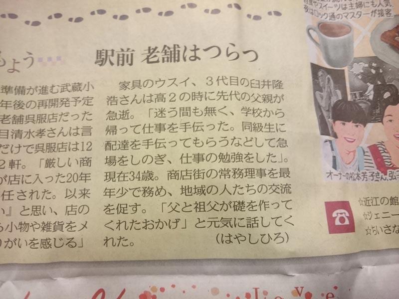 臼井隆浩社長と家具のウスイ、新聞掲載2
