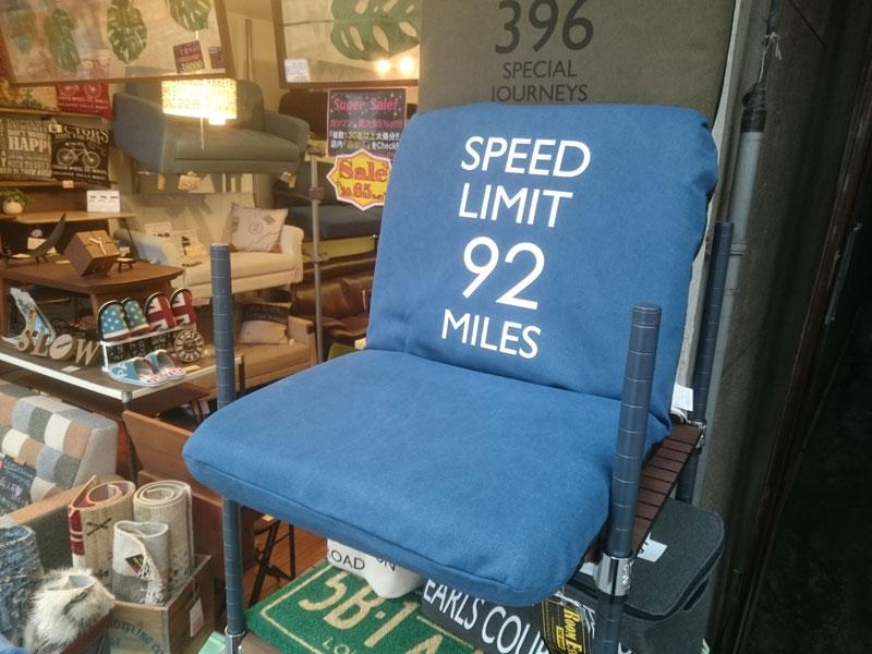 ブルックリンスタイル座椅子