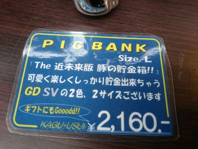 大きい豚の貯金箱の値札