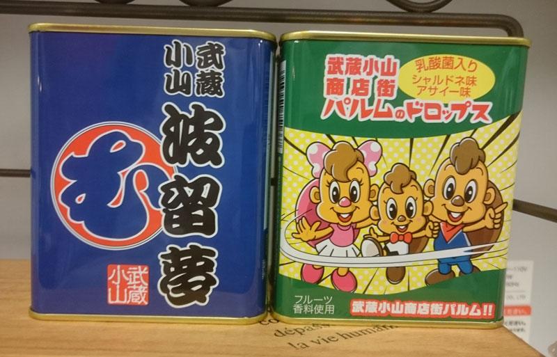 武蔵小山商店街オリジナルのサクマドロップ