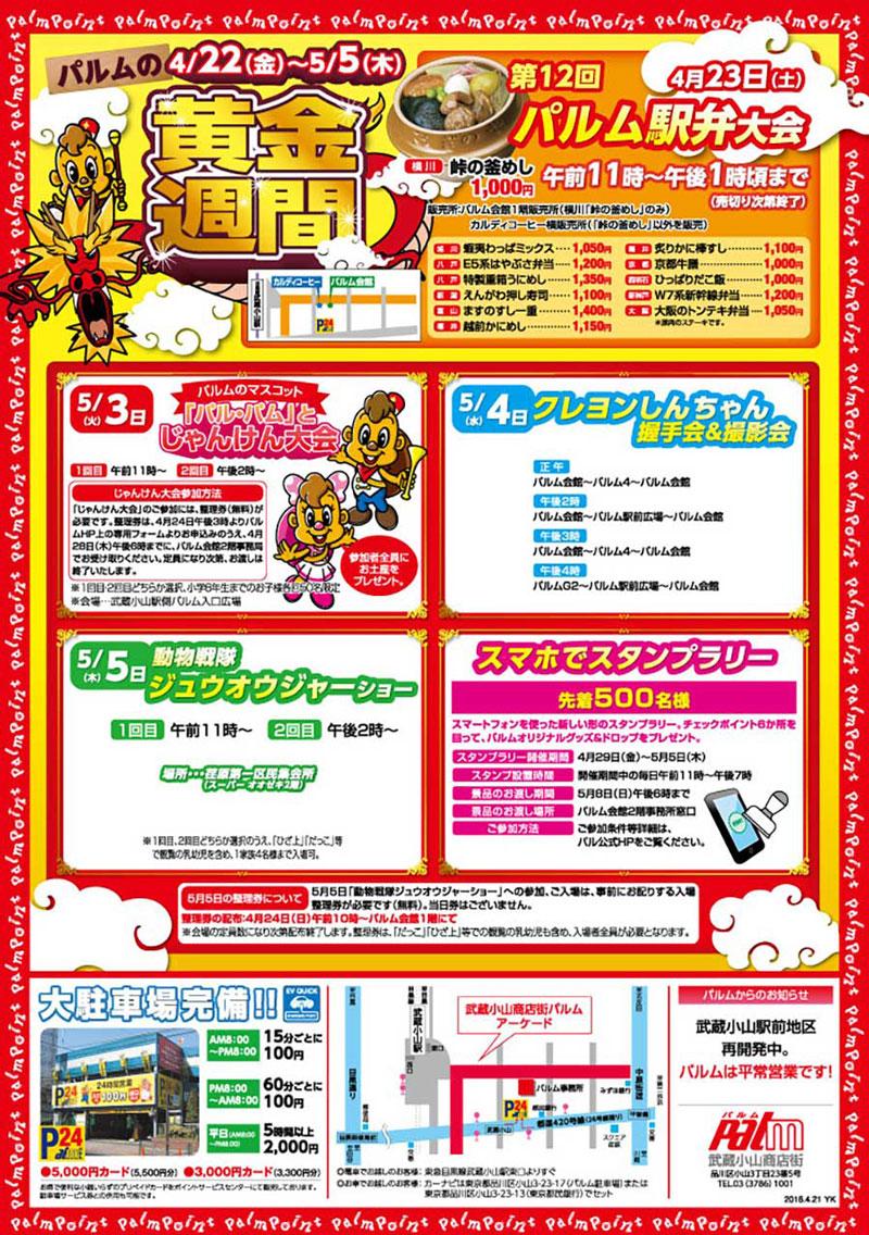武蔵小山商店街パルムクレヨンしんちゃん詳細
